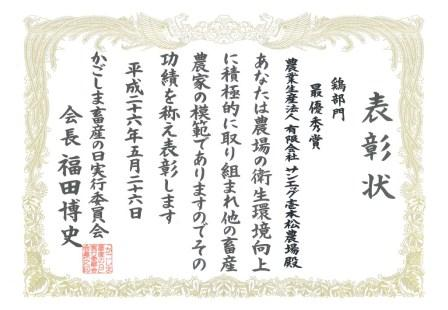 chikusanH2605