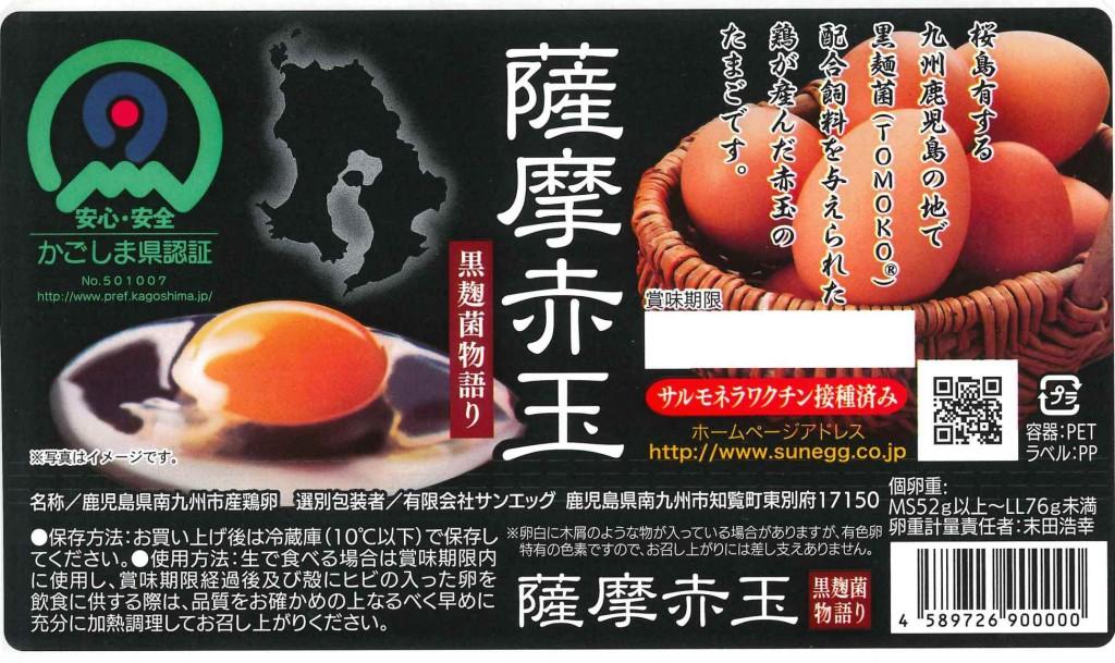 薩摩赤玉(黒麹菌物語り)