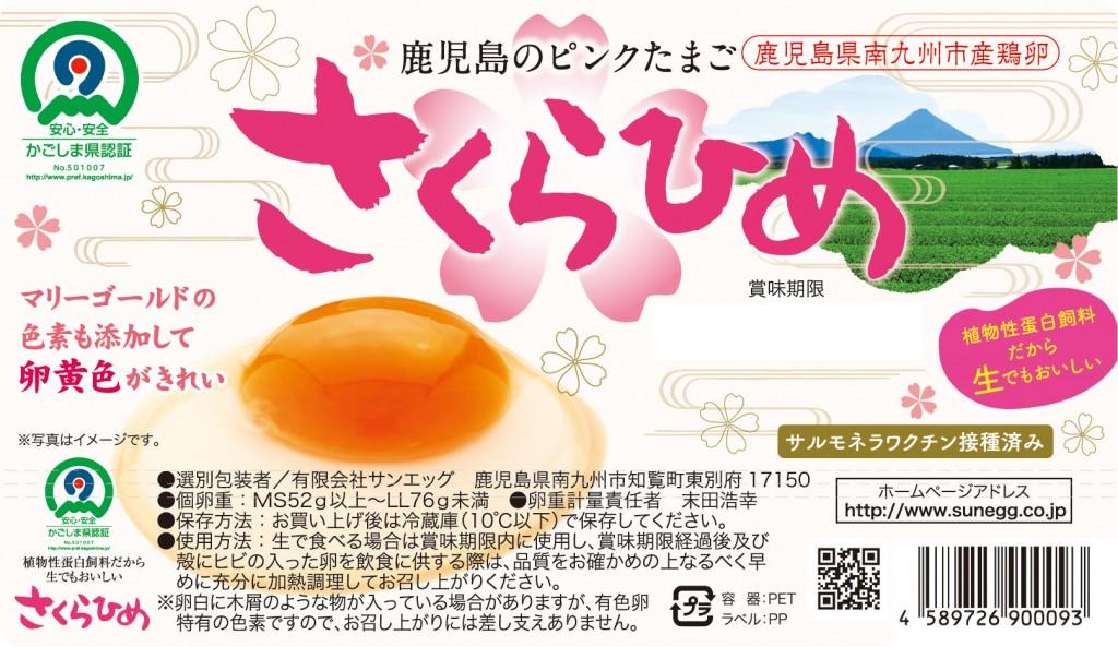 さくらひめ(ピンク卵)